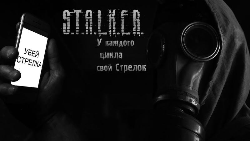 S T A L K E R Убить Стрелка Короткометражный триллер по вселенной Сталкер
