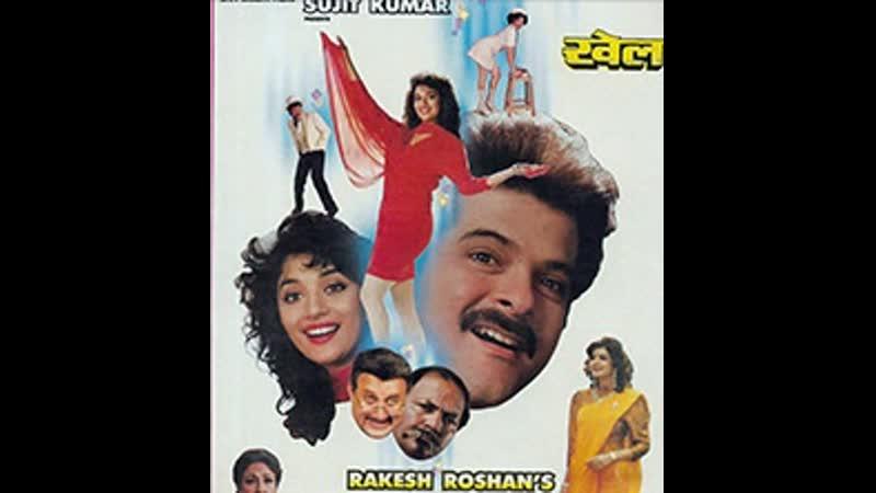 Игра Индийский фильм 1992 год В ролях Анил Капур Мадхури Дикшит Прем Чопра и другие