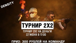 ТУРНИР 2х2 В CS:GO!!! КОМАНДА ПОБЕДИТЕЛЕЙ ПОЛУЧАЮТ ДЕНЬГИ💲 + ПРОМОКОДЫ 📛