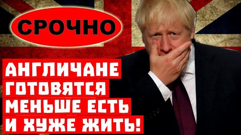 Невероятно Путин разоряет Лондон Англичане готовятся меньше есть и хуже жить