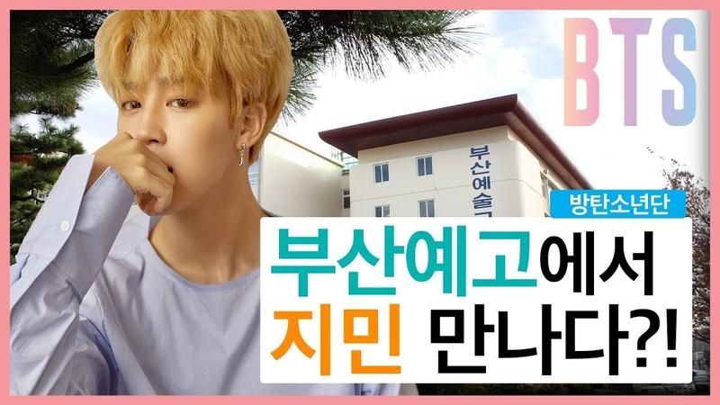 부산예술고등학교에서 방탄소년단 지민 만나다 Meeting BTS JIMIN at Busan High School of Arts ENG