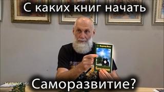 Лучшие книги для саморазвития Олег Геннадьевич Паньков
