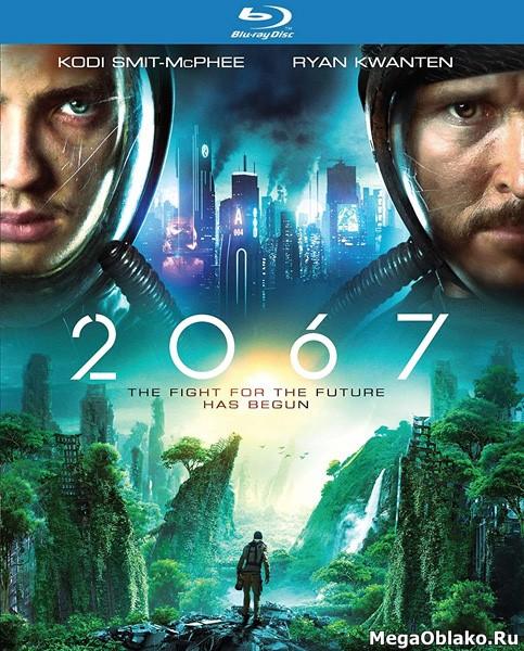 2067: Петля времени / 2067 (2020/BDRip/HDRip)