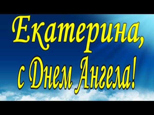 День Святой Екатерины Красивое поздравление с днем ангела Екатерины День ангела Екатерины