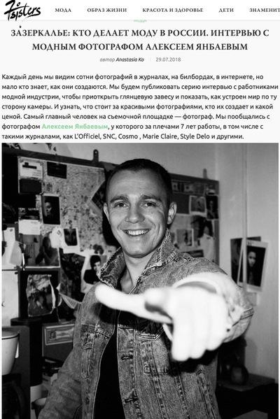 Алексей Янбаев