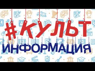 #КультИнформация Выпуск 31 Егор Дружинин
