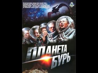 Планета Бурь фантастика, Реж. Павел Клушанцев, 1961г.