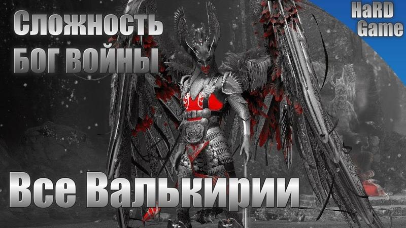 Все Валькирии God of War 4 Сложность БОГ ВОЙНЫ