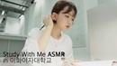 [Studying ASMR] 이화여대 열람실에서 같이 공부해요! | Study With Me ASMR in 이화여자대학교 (백색소3