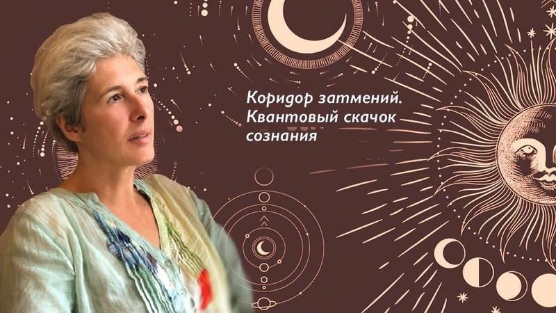 Коридор затмений Квантовый скачок сознания Онлайн встреча с Ириной Капикранян