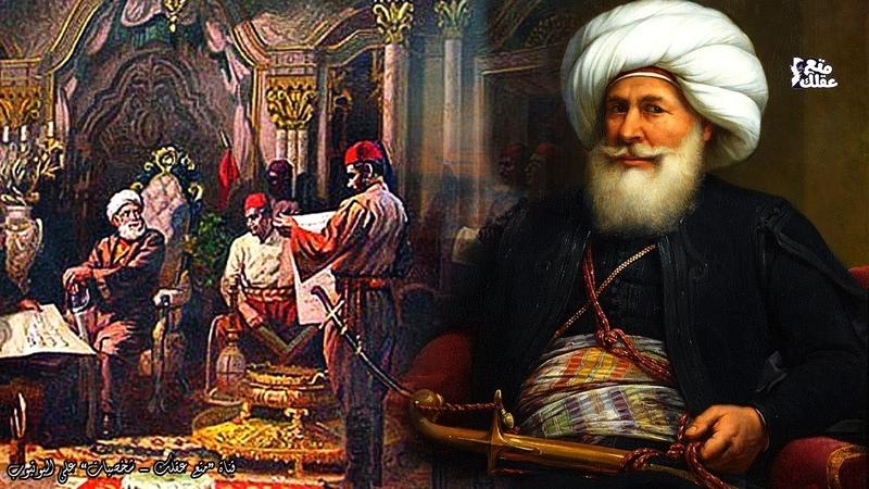 محمد علي باشا عزيز مصر صانع مصر الحديثة 1575