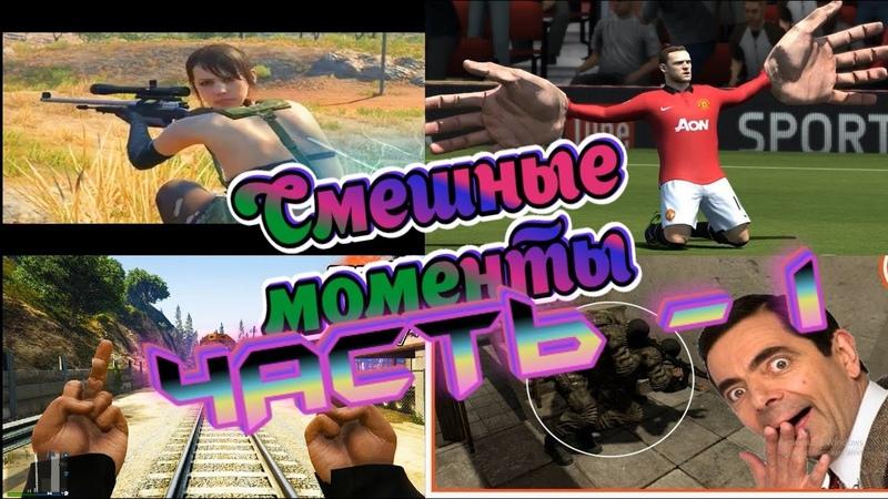 СМЕШНЫЕ МОМЕНТЫ В ИГРАХ ЧАСТЬ 1 有趣的时刻在游戏中。 第1部分 게임의 재미있는 순간 파트 1