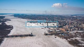 Строительство нового моста в Череповце Aircraft35