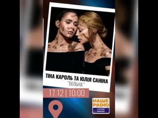 Тина Кароль и Юлия Санина в гостях у Русского радио Украина.