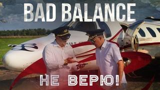 Bad Balance - Не верю