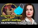Екатерина Андреева резко высказалась о вреде ношения масок