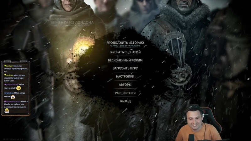 Амнистия Frostpunk On The Edge Бонивур