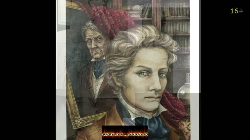 Портрет Дориана Грея О Уайльд Выбор библиотекаря выпуск 29