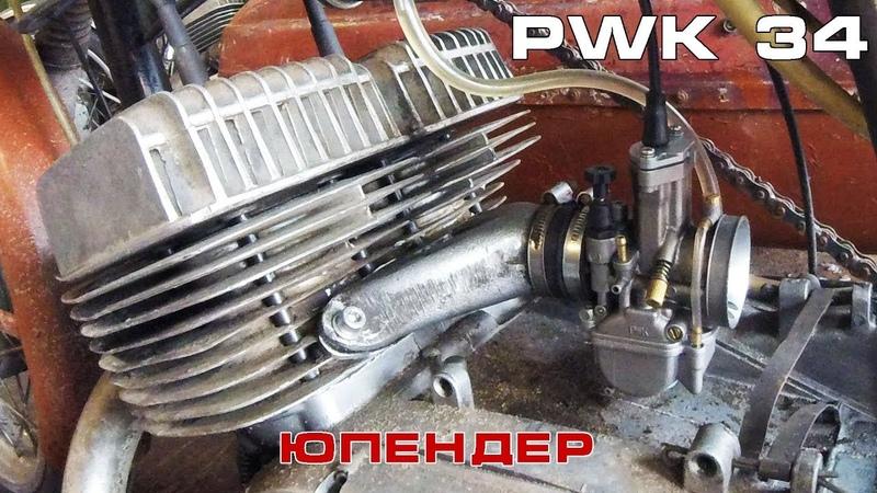 Юпендер на PWK 34 Power Jet