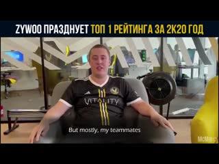 ZywOo ТОП 1 по КС:ГО за 2к20 год