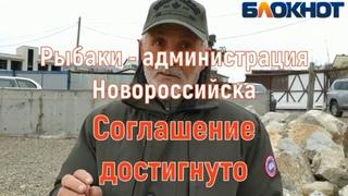 Рыбаки против администрации Новороссийска-соглашение достигнуто,или Цыплят по осени считают.....