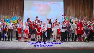 «Сурва 2020» ЗОДБК
