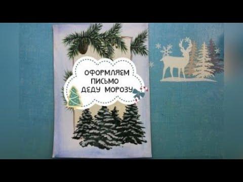 Оформляем письмо Деду Морозу