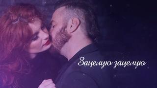 ЗАЦЕЛУЮ - АРТЕМ КАНЕВСКИЙ