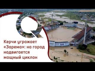 Керчи угрожает «Зарема»: на город надвигается мощный циклон