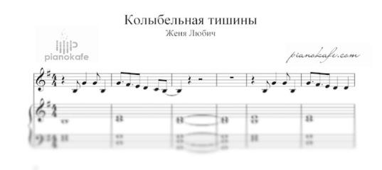 бетховен тишина ноты для фортепиано