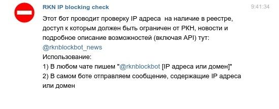 7 бесплатных Telegram ботов для вебмастера, изображение №6