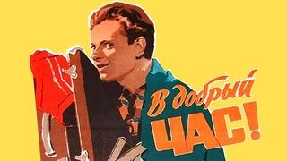В добрый час (1956)