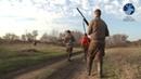 Сезон охоты • Сезон 1 • Сезон охоты №77 Охота на фазана Охота с легавыми собаками