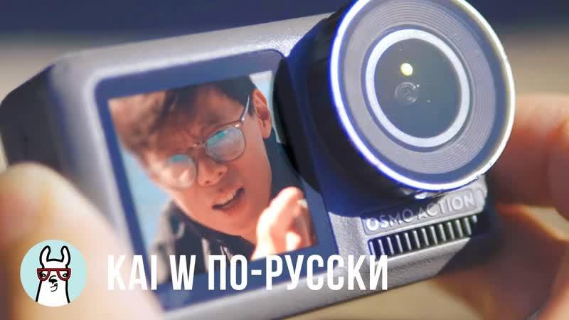 Kai W по-русски Обзор DJI Osmo Action (vs GoPro Hero 7 Black vs Sony X3000)
