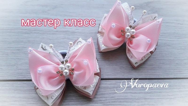 Butterfly bow of ribbon Kanzashi DIY Бантики бабочки из лент Канзаши Янина Воропаева