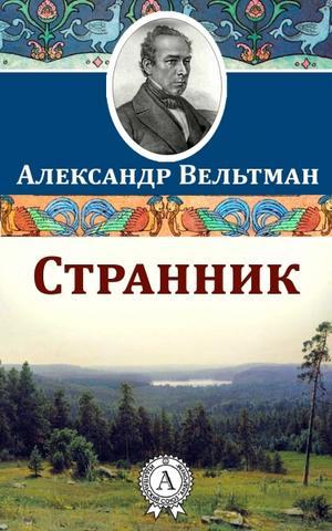 К юбилею Александра Вельтмана, изображение №4