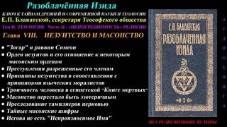Разоблачённая Изида, Том 2 - Теология, Глава 8 из 12 (Е.П. Блаватская)_1877 г_аудиокнига