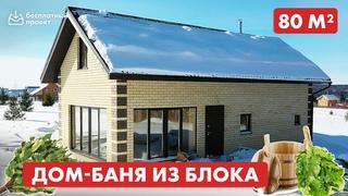 Дом-баня из газобетона для постоянного проживания 80 кв м