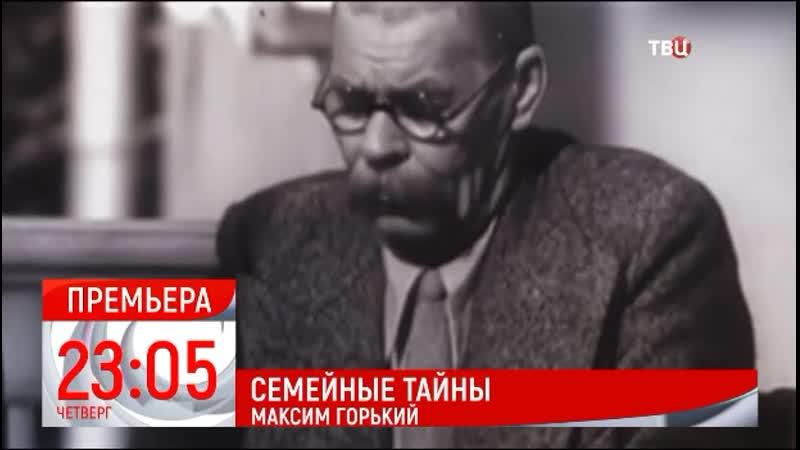 Семейные тайны Максим Горький