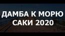 Дамба к морю. Саки 2020. Набережная солёного озера.