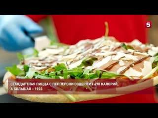Диетолог рассказал, как сбросить лишний вес, не отказывая себе в пицце