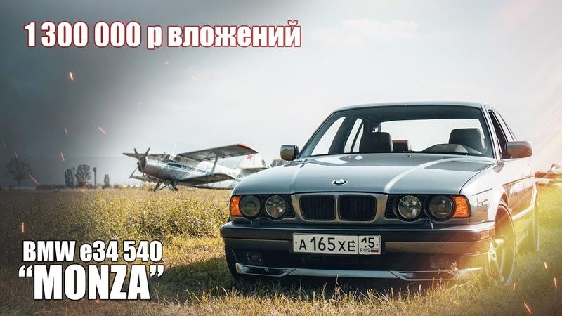 """ФИНАЛ проекта""""MONZA"""" ЛУЧШАЯ BMW е34 Сколько стоит мечта Куда ушли 1 3 МЛН"""