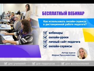 Бесплатный вебинар по ИКТ