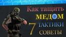 КАК ТАЩИТЬ МЕДОМ 💼 НА РМ СОВЕТЫ ТАКТИКИ ГЕЙМПЛЕЙ !! 7 часть. Пункт назначения WARFACE ВАРФЕЙС