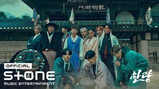 Min Kyung Hoon & Kim Hee Chul - Hanryang (Feat. BIBI) (Prod. DinDin) & ATEEZ