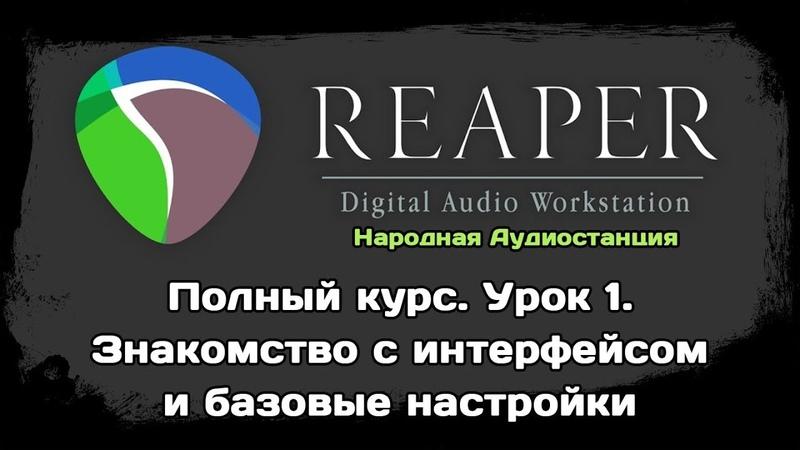 Изучаем Reaper. Урок 1. Знакомство с интерфейсом и базовые настройки