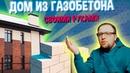 ДОМ ИЗ ГАЗОБЕТОНА СВОИМИ РУКАМИ / ПОНАСТРОИЛИ / СТРОЙХЛАМ