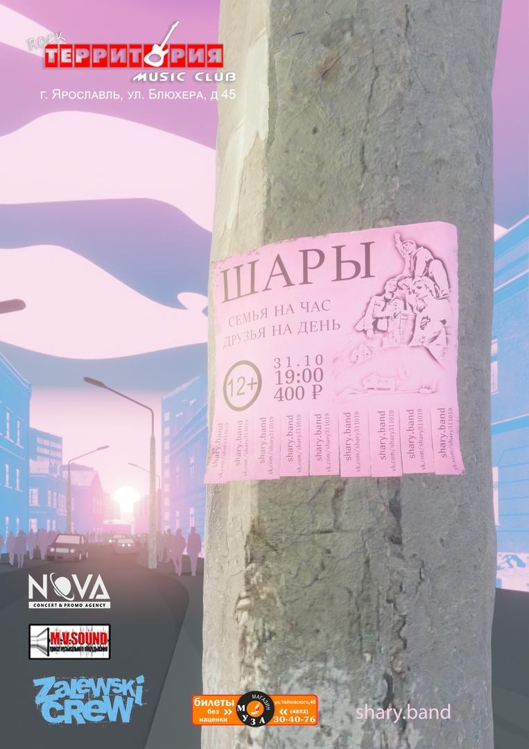 Афиша Ярославль ШАРЫ / 31 ОКТЯБРЯ / ЯРОСЛАВЛЬ