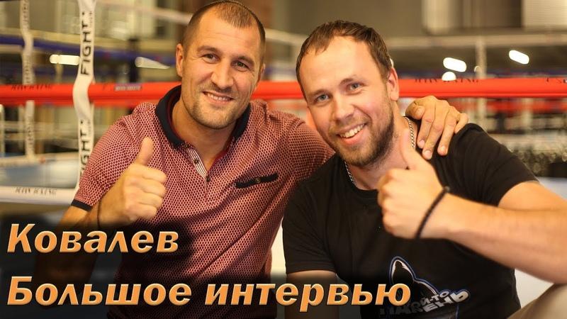 Сергей Ковалев - поражение Уорду, новый тренер, отмена боя.
