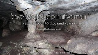 Пещера (грот) первобытного человека - Возраст 46 тысяч лет + Красивая фоновая музыка